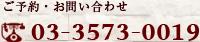 ブジョン・ドール TEL:03-3573-0019