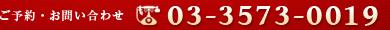 ブジョン・ドール TEL03-3573-0019